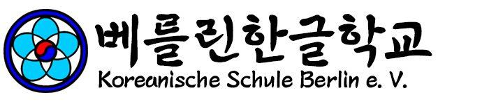 베를린 한글학교 Koreanische Schule Berlin e. V.